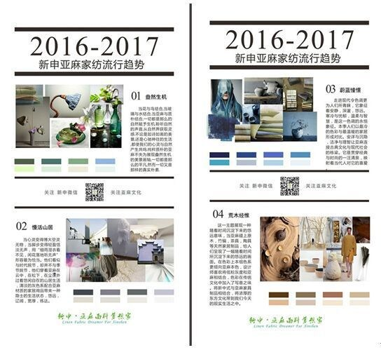 新申预测2016-2017亚麻家纺流行趋势