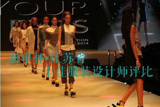 新申杯•2015江苏十佳服装设计师评比倒计时