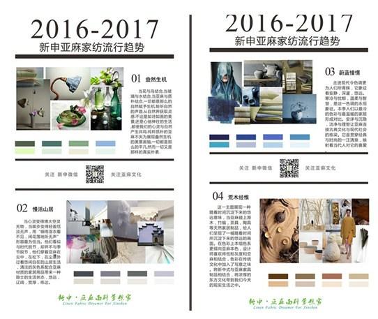 新申解析:2016-2017亚麻家纺四大流行趋势