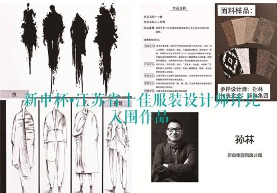 新申杯•江苏省十佳服装设计师评比