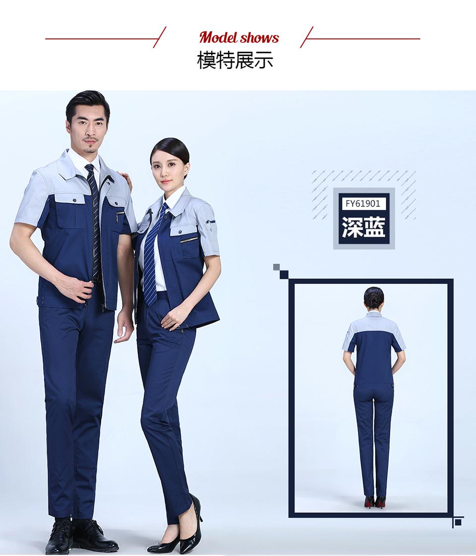 藏蓝拼灰时尚色彩涤棉细斜夏季短袖工作服FY619